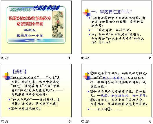 话题议论文和议论性散文写作方法十二问ppt