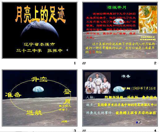 月亮上的足迹ppt63 人教版