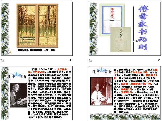 《傅雷家书》两则ppt8图片