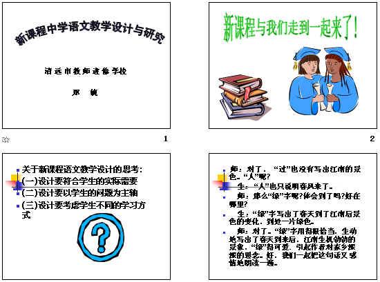 中学语文教学设计与研究ppt