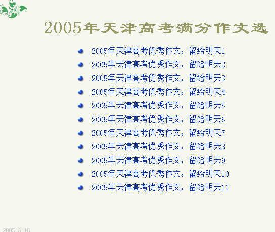 《2005年天津高考满分作文选》电子书