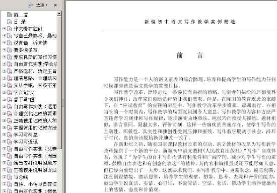 初中语文写作教学案例精选