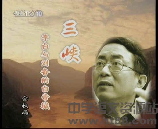 子午书简三峡:李白与刘备的白帝城视频朗读 通