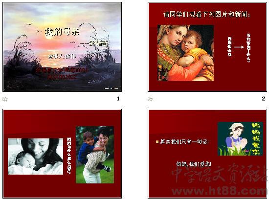 《我的母亲》(邹韬奋)ppt10单元部备课第八一下编图片