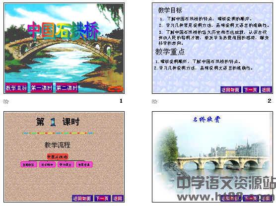 中国石拱桥