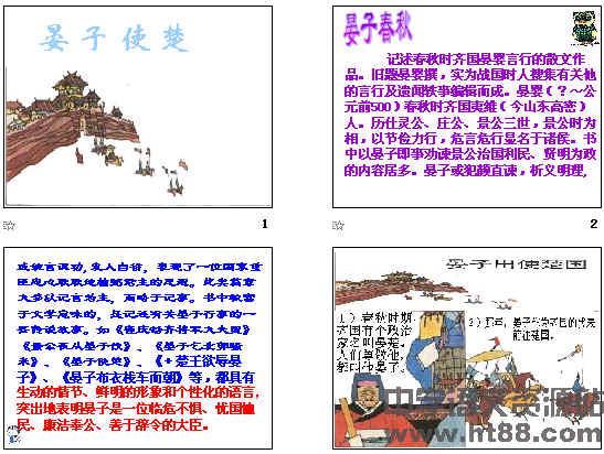 晏子使楚ppt28 苏教版