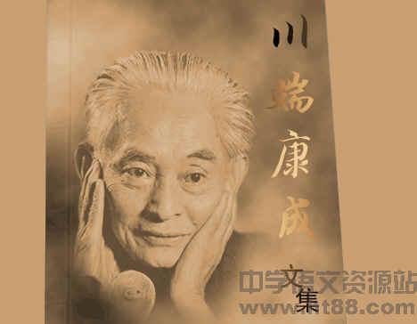 川端康成文集电子书 粤教版