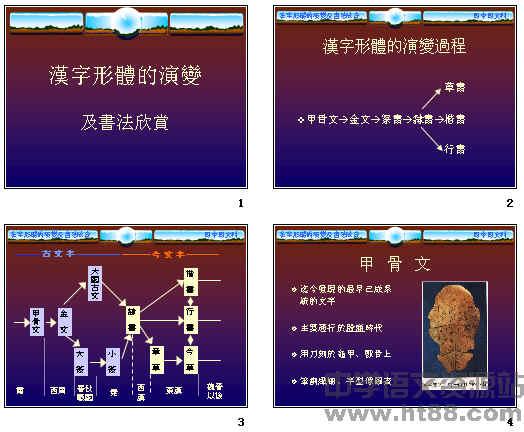 汉字形体演变及书法欣赏ppt