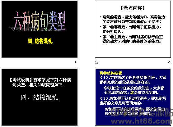复习高考六种病句体育之高中a病句不明表意ppt类型开设结构内容图片