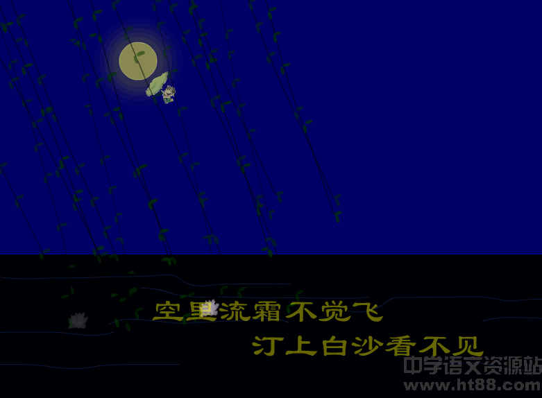 春江花月夜flash视频素材1 人教课标版