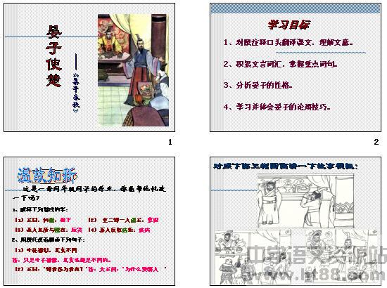 晏子使楚ppt27 苏教版