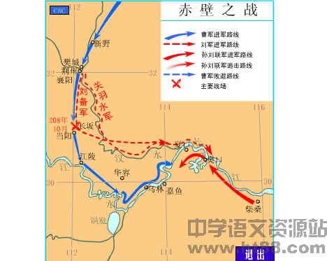 《赤壁之战》地图flash解说素材