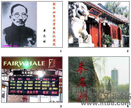 高中语文必修二11 就任北京大学校长之演说(蔡元培)