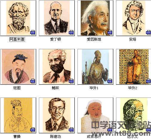 古今中外历史人物图片包