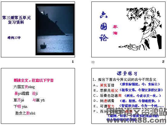 教育:m全新正品★高中语文教材同步知识梳理与单元;