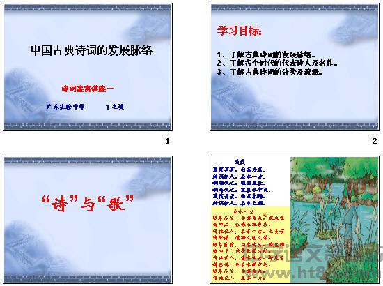 中国古典诗词的发展脉络ppt图片