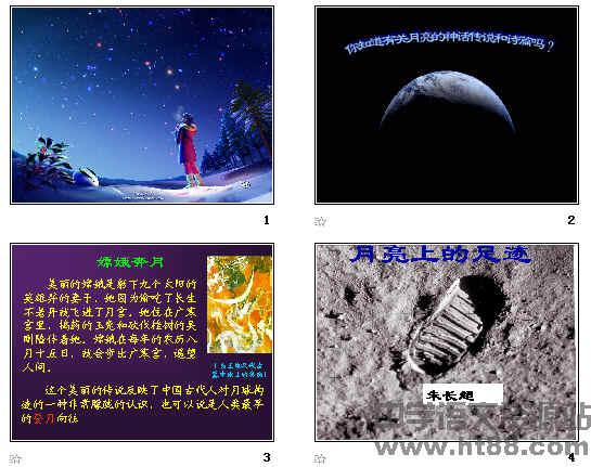 月亮上的足迹ppt89 人教版