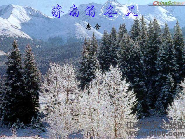 济南的冬天flash课件9