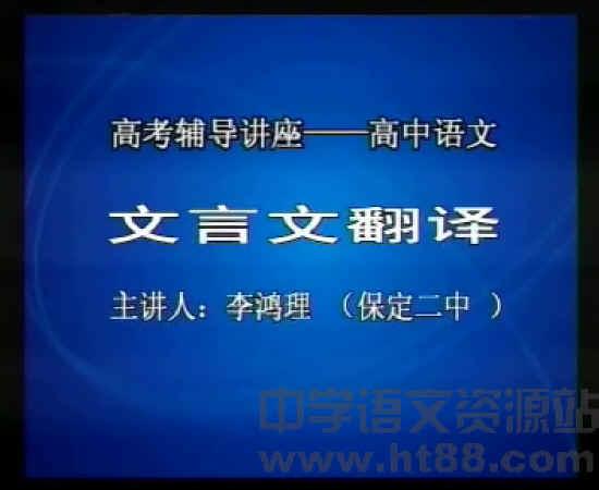 高考辅导文言文翻译视频讲座