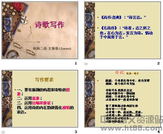 作文国际诗歌面向ppt2高中的写作日本上海高中图片
