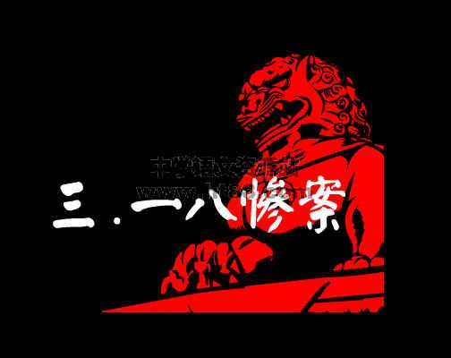 记念刘和珍君(三·一八惨案背景材料)flash视频素材 人教版