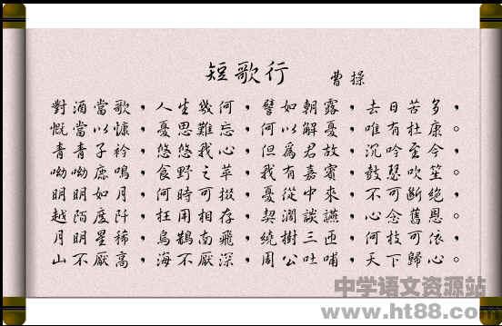 古诗词书法图片包 通用图片