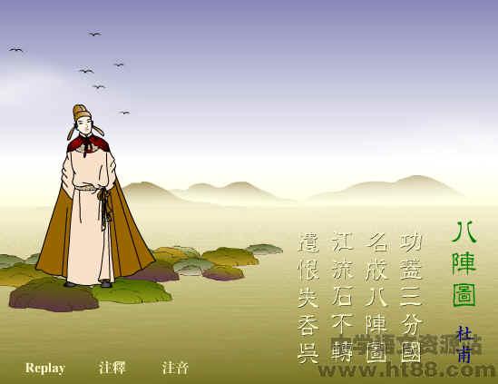 杜甫《八阵图》的动画,画面切合诗歌的意境,清晰漂亮.-八阵图