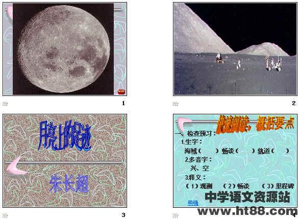 月亮上的足迹ppt80 人教版