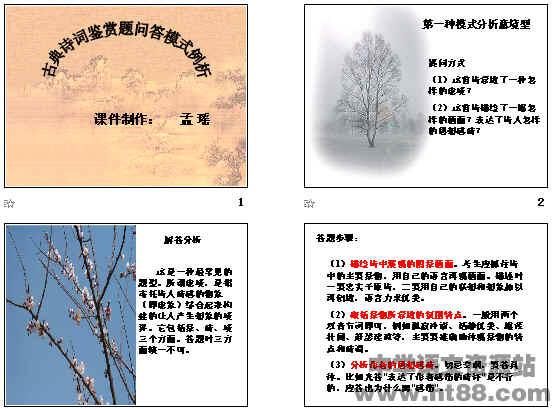 古典诗词鉴赏题问答模式例析ppt1图片