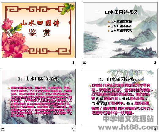 山水田园 诗鉴赏ppt1