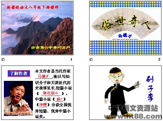 俗世奇人ppt15图片