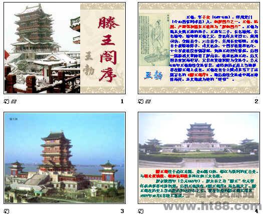 《滕王阁序》ppt73教案数学公开课大班与说课稿图片