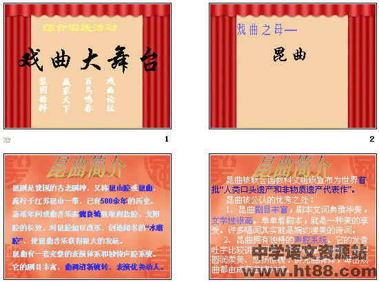 《综合性学习:戏曲大舞台》ppt72