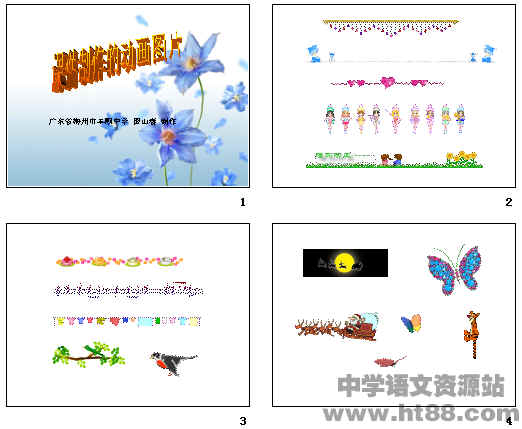 课件制作的动画图片ppt图片