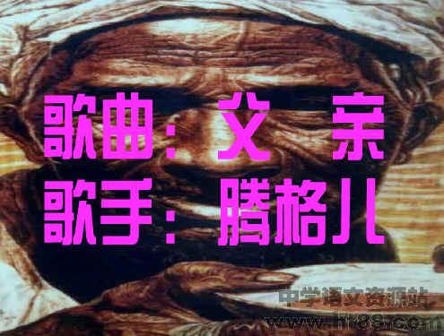 刘和刚父亲正谱F调