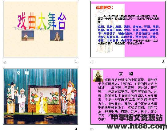 《综合性学习:戏曲大舞台》ppt76