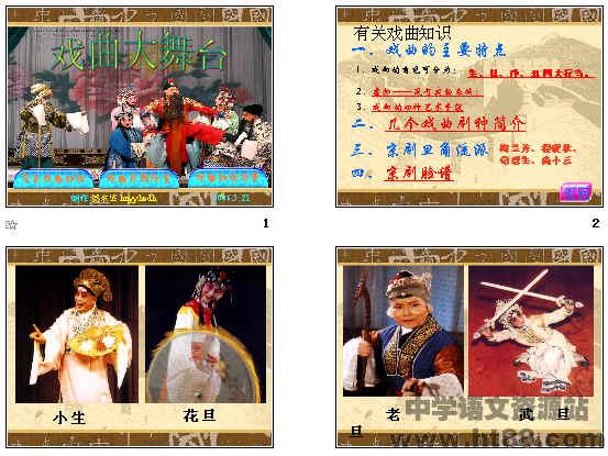《综合性学习:戏曲大舞台》ppt77