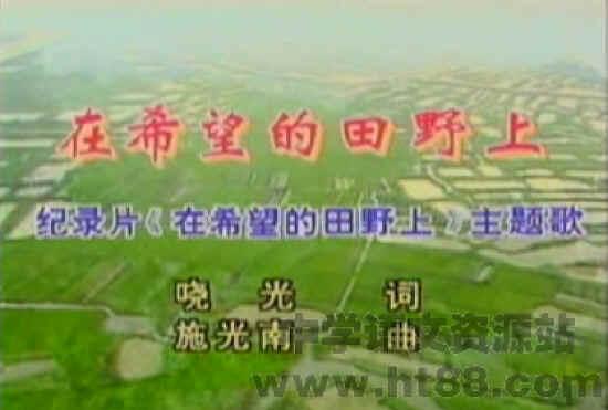 在希望的田野上视频视频苏教版噶哇歌曲图片