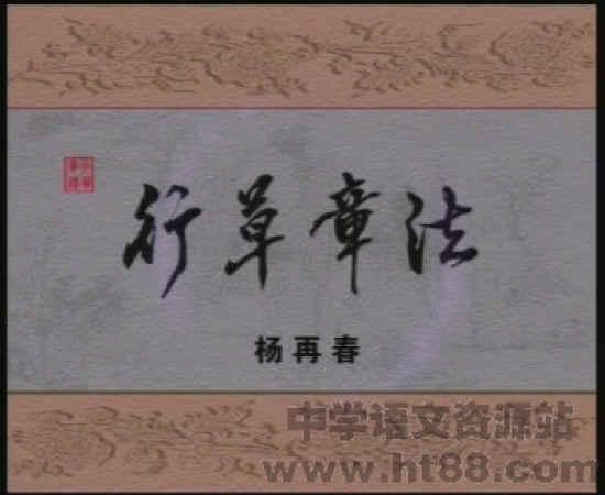 行书毛笔书法讲座_王厚祥草书及其讲座书法第一网书法网shuf