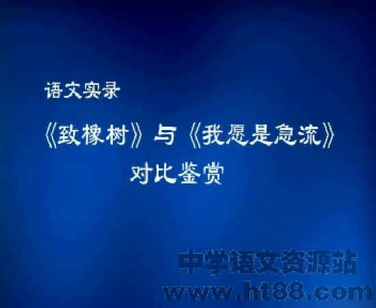 中华名师优秀课例集粹《致橡树》与《我愿意是激流》对比鉴赏视频课堂