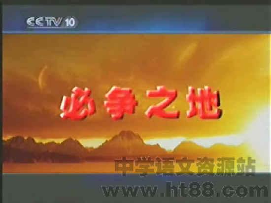 百家讲坛易中天品三国·必争之地视频讲座