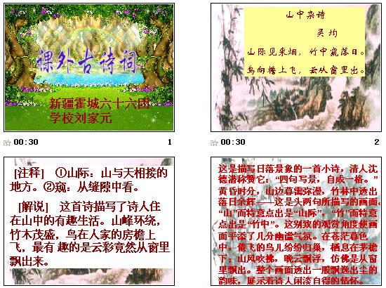 语文书七年级下册人教版求课后古诗词十首及5 10 15 20 30全文和课下