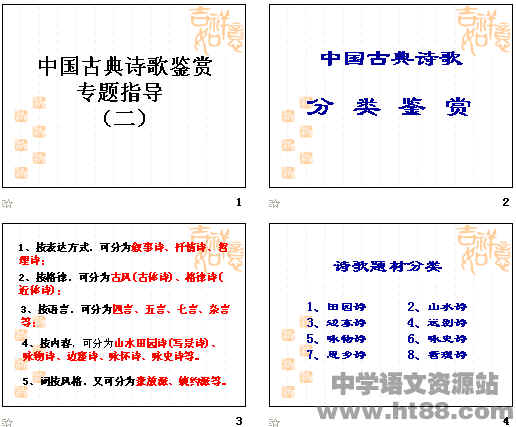 中国古典诗歌分类鉴赏ppt
