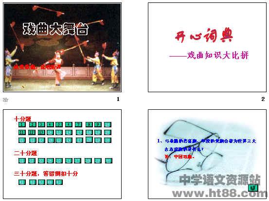 《综合性学习:戏曲大舞台》ppt78
