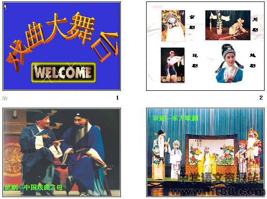《综合性学习:戏曲大舞台》ppt79