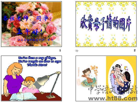 《我的母亲》(邹韬奋)ppt9五上册语文教案第一单元年级v上册图片