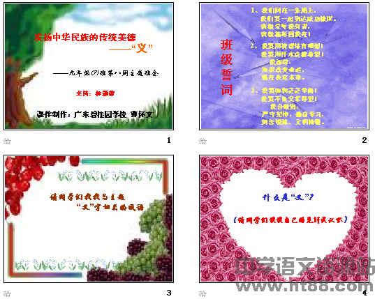 """主题班会:发扬中华民族的传统美德——""""义""""ppt图片"""