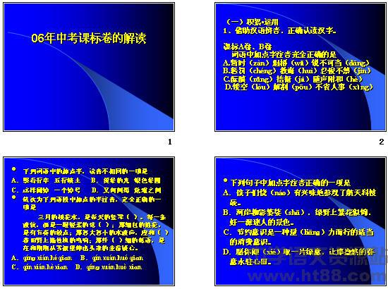 06年中考课标卷的解读ppt