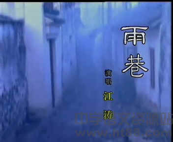 雨巷歌曲视频人教课标版咕视频劵咪图片