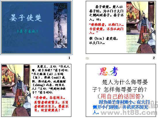 晏子使楚ppt34 苏教版